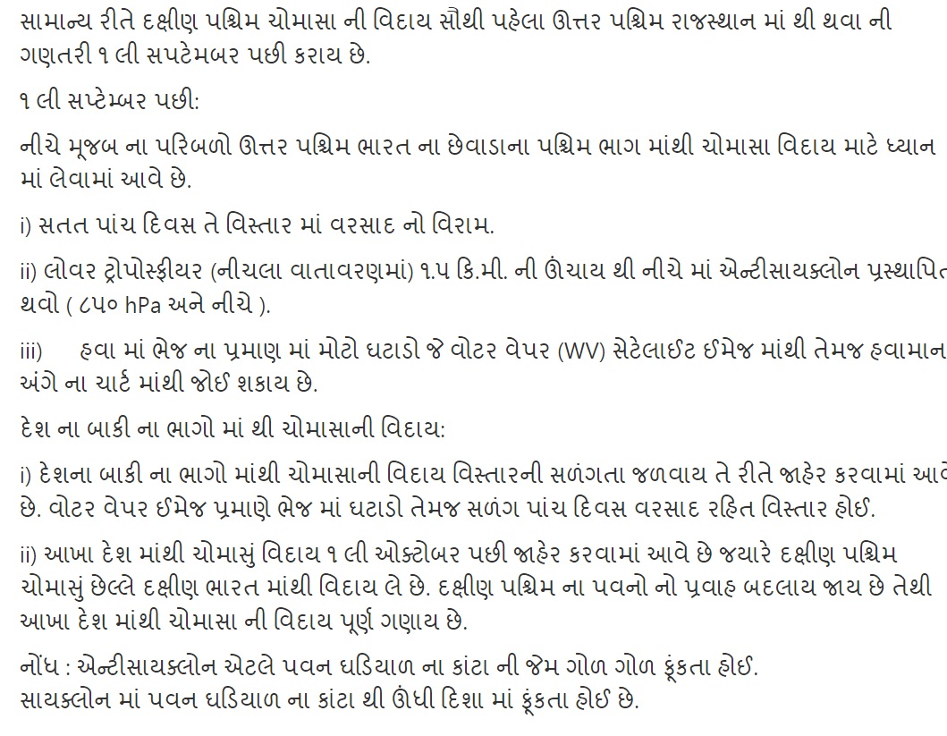withdrawal_gujarati