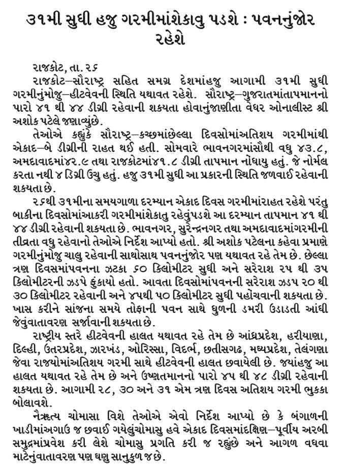 Sanjsamachar_26052015