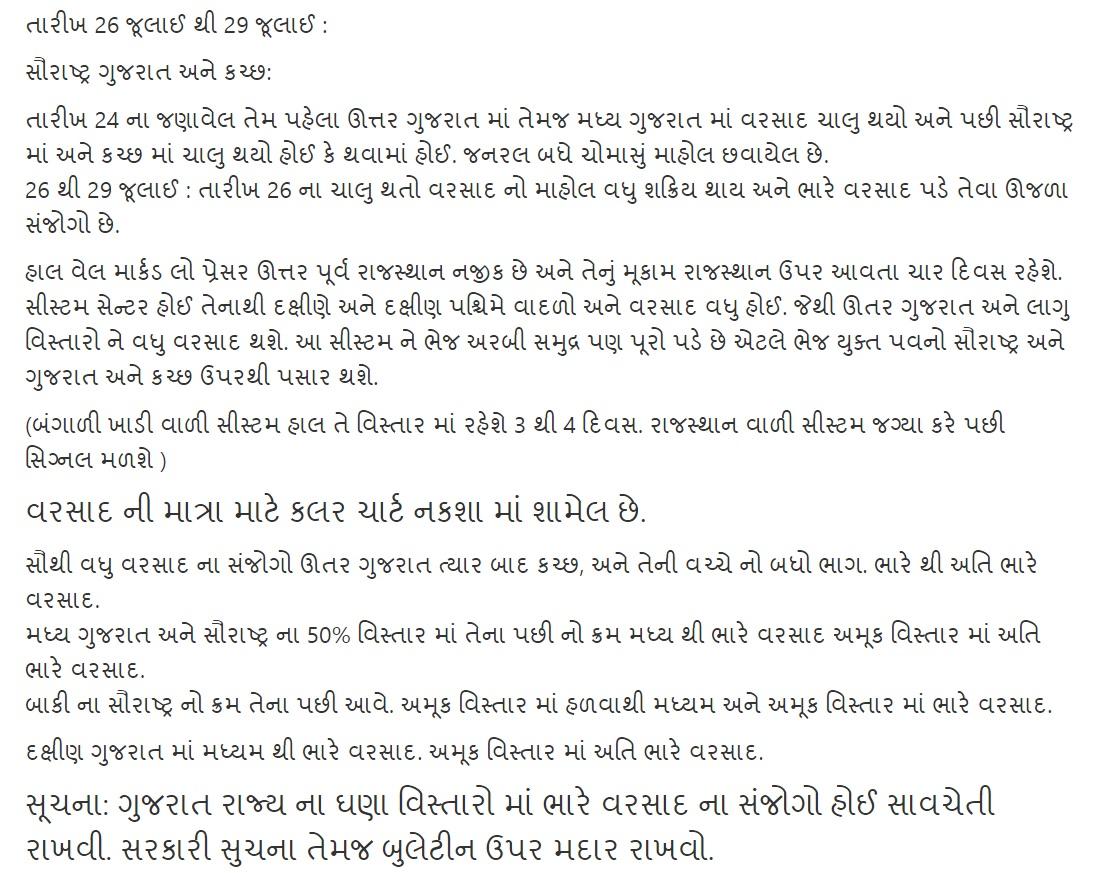 Forecast_Gujarati_260715