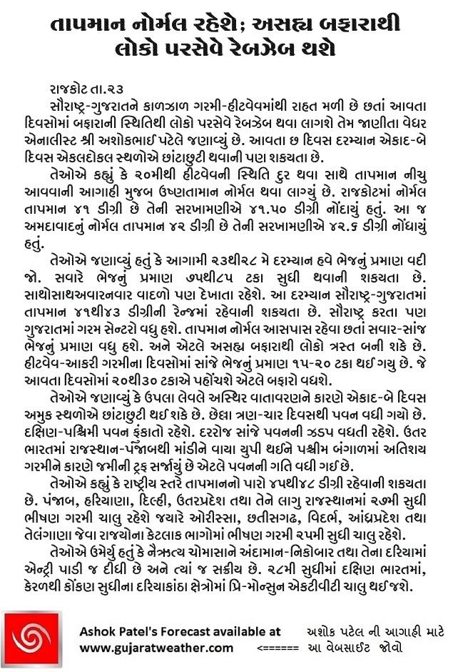 SanjSamachar_230516