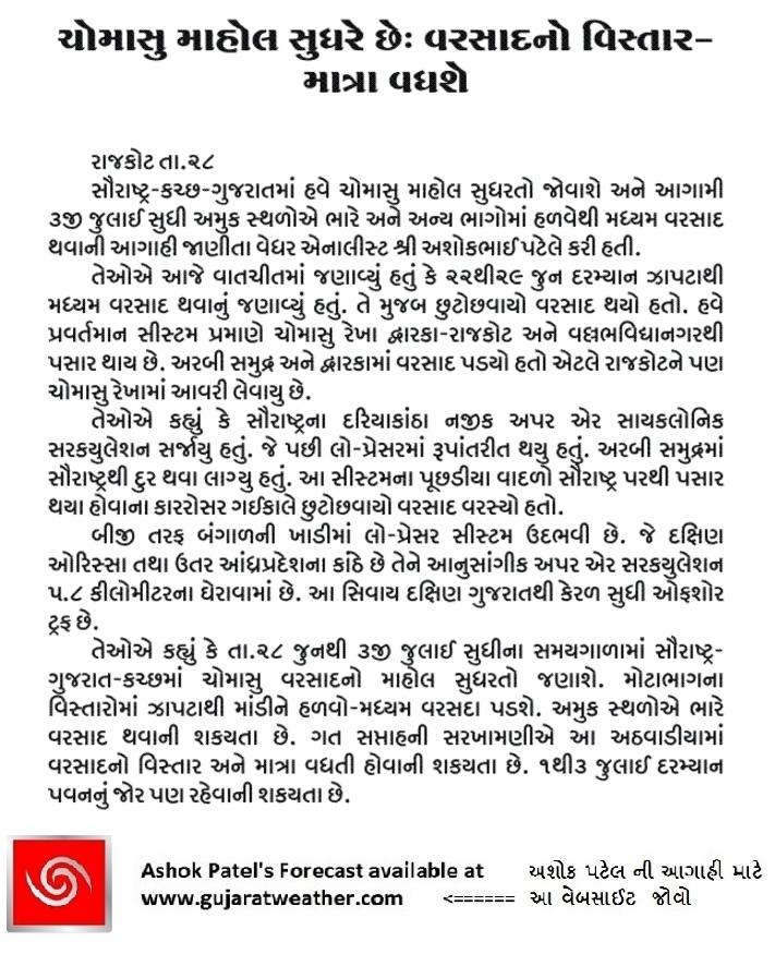 SanjSamachar_280616_nondh