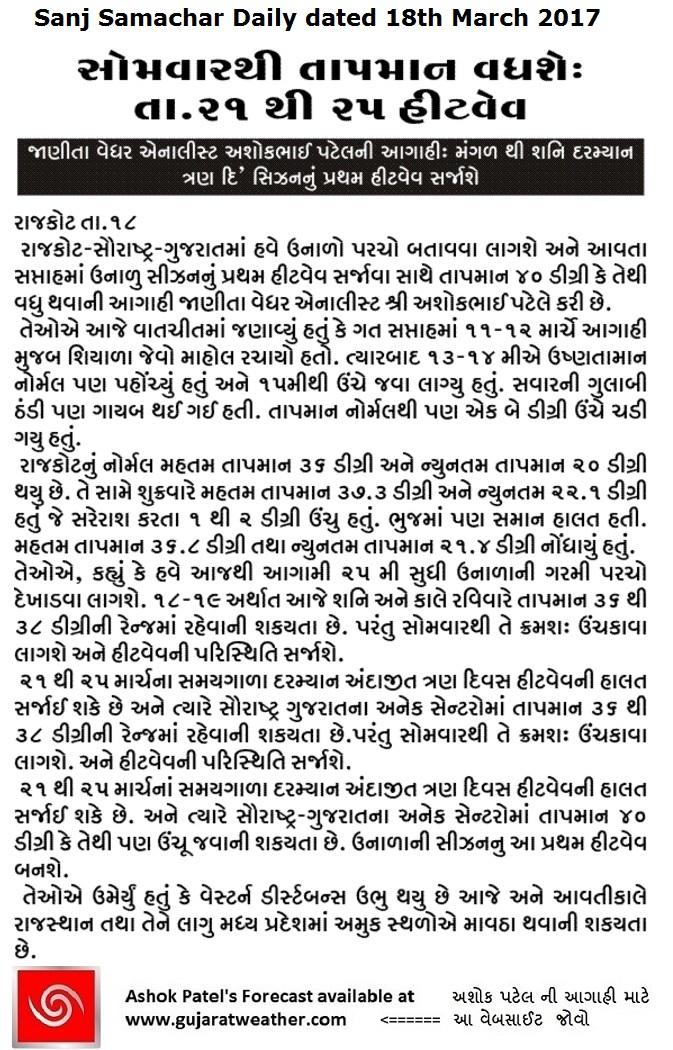 Sanjsamachar_180317