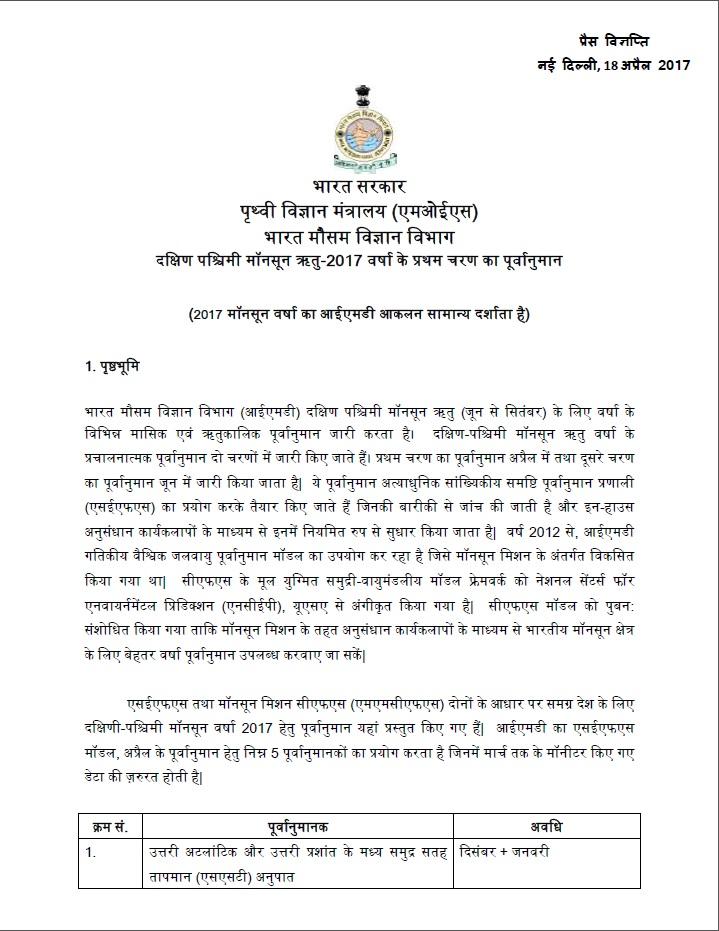 IMD_Hindi1