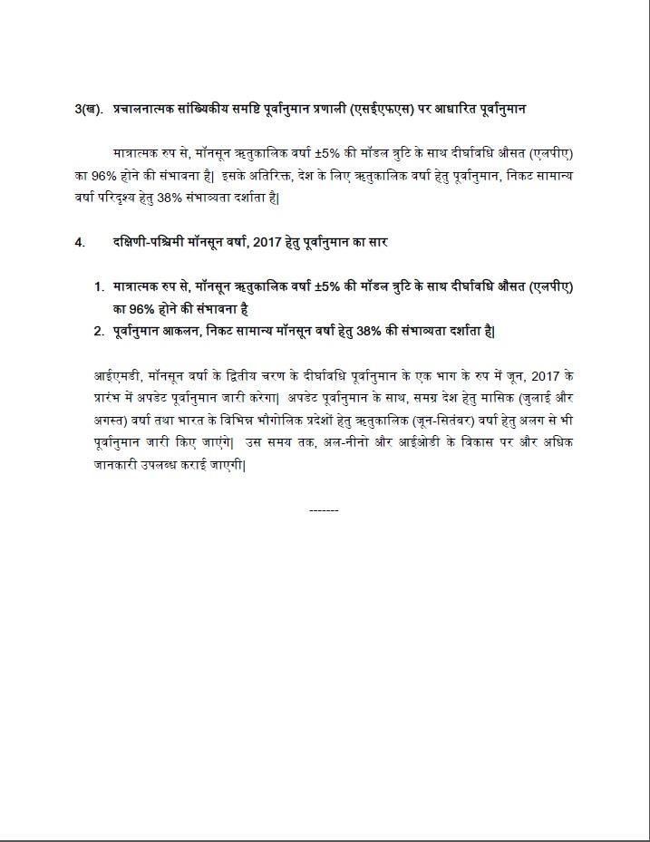 IMD_Hindi3