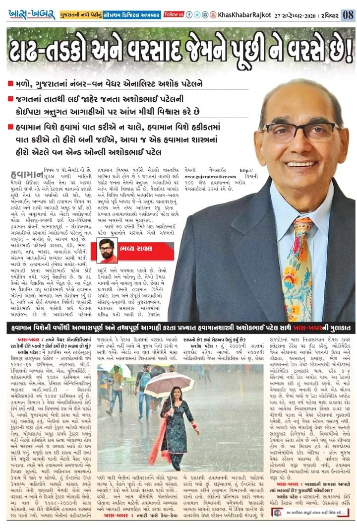 Khaskhabar Interview